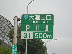 English: Otsu interchange exit sign